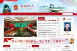 宿松县人大常委会官网:www.ssxrd.gov.cn