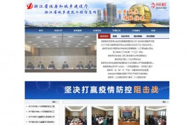 浙江省建设信息港:www.zjjs.com.cn
