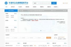 宁波市公众健康服务平台:www.nbgzjk.cn