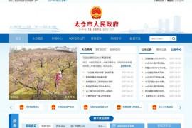 中国太仓-太仓市人民政府:www.taicang.gov.cn
