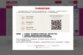 飞牛网-大润发优鲜:www.feiniu.com