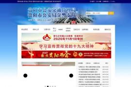 贵阳交警信息网:jjzd.gygov.gov.cn