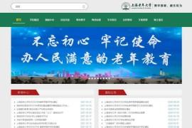 上海老年大学:www.shlndx.com