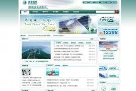 国家电网浙江省电力公司:www.zj.sgcc.com.cn
