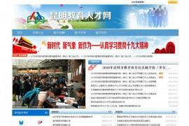 昆明教育人才网:www.kmjyrc.com