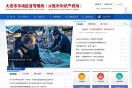 大连市市场监督管理局:scjg.dl.gov.cn
