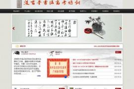 高考书法培训班-杭州汲古堂书法培训中心:www.jigutangshufa.com