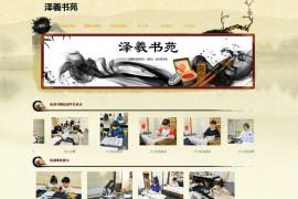杭州书法培训机构泽羲书苑:www.zexisy.com
