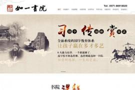 杭州如一书院-书法高考培训:www.ruyishuyuan.com