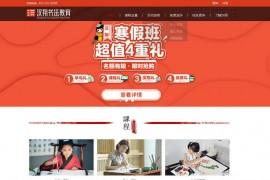 北京书法培训班-汉翔书法教育机构:www.shufaedu.com
