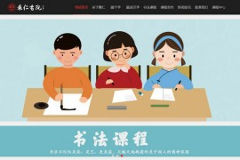 北京书法培训班-秉仁书院:www.bingrenshuyuan.com