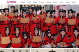 重庆大地书法培训:www.dshufa.com