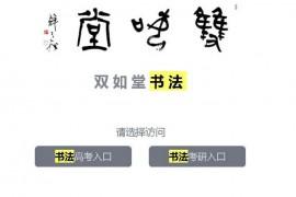 杭州书法高考培训班-双如堂书法:www.shuangrutang.com