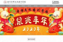 临沂舟师文化培训学校:www.zhoushiedu.com