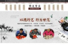 青岛书法培训班-青岛雅逸书法培训学校:yayishuyishe.com