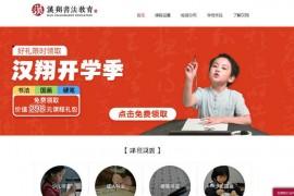 汉翔书法班培训-少儿书法培训-成人书法培训:www.yishu400.com