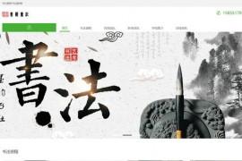 合肥书法高考培训班-墨韵书社:www.mybookstor.net