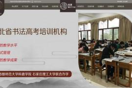 石家庄高考书法培训班-佳源书法培训:www.hbshufa.com