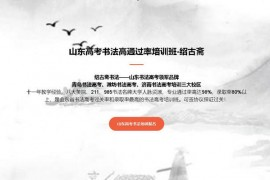 山东高考书法高通过率培训班-绍古斋:www.shaoguzhai.cn