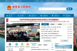 衡阳县党政门户网站:www.hyx.gov.cn