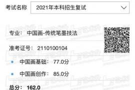 热烈祝贺2021年望崖阁书法工作室杭州学员陈俊佑高分通过中国美院专业