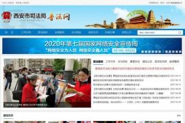 西安普法网:www.xapufa.gov.cn
