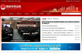 西安市司法局:sfj.xa.gov.cn