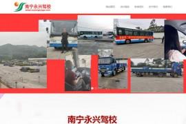 南宁永兴驾校:www.nnyongxingjx.com