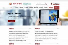 中国教师教育网:www.teacheredu.cn