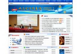 山东会计信息网:www.sdkjxxw.cn