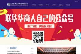 世纪联华网上超市:www.zjlianhua.com