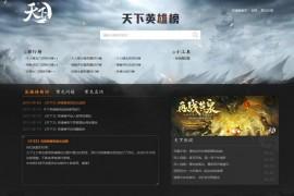 《天下3》英雄榜:bang.tx3.163.com