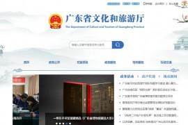 广东省文化和旅游厅:whly.gd.gov.cn