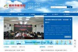 郴州市教育局:jyj.czs.gov.cn
