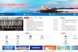 武汉市人力资源和社会保障局:rsj.wuhan.gov.cn