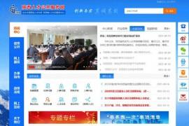 陕西人才公共服务网:www.snhrm.com