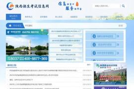 陕西招生考试信息网:www.sneac.com
