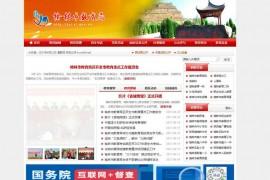 榆林教育网:yledu.gov.cn
