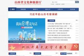 山西旅游政务网:zw.shanxichina.gov.cn