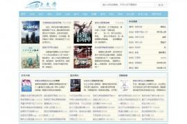 大文学小说网:www.dawenxue.net