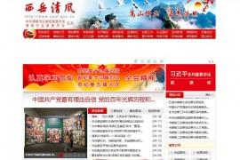 西岳论坛-西岳清风:www.xyqf.gov.cn