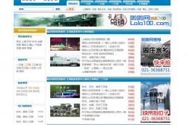 旅游散客集散中心-上海旅游集散中心-啦啦旅游:www.lala10.com