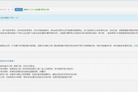 超级外链工具-推神官网:seo.tmsen.com