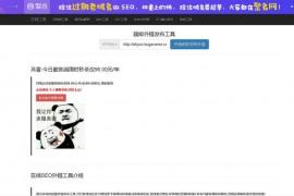 超级外链发布工具-在线工具:tools.bugscaner.com/chaojiwailian/