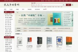 孔夫子旧书网:www.kongfz.com