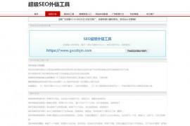 卢松松SEO超级外链工具:tool.lusongsong.com/seo/