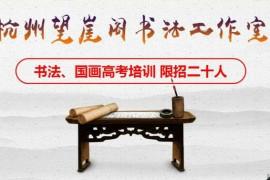 宁波书法高考培训班开始招生了