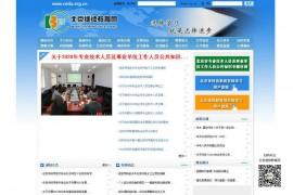 北京继续教育网:www.cedu.org.cn