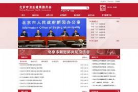 北京市卫生健康委员会:wjw.beijing.gov.cn