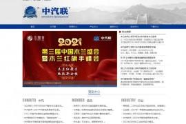中汽联集团官网:www.capia.org